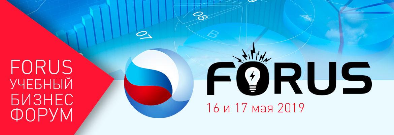 http://forus-pro.ru/wp-content/uploads/2017/04/forus-main-1170x400.jpg