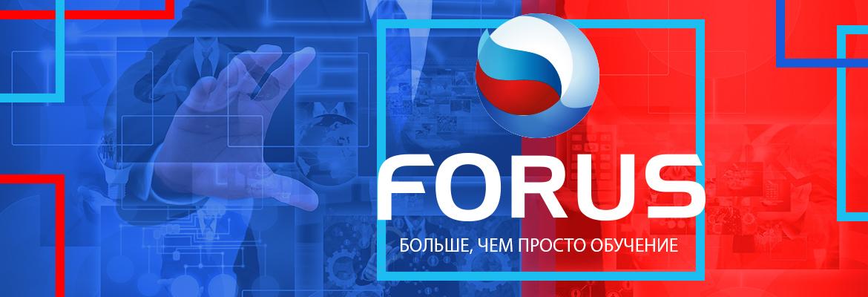http://forus-pro.ru/wp-content/uploads/2020/03/forus-main11-1170x400.jpg